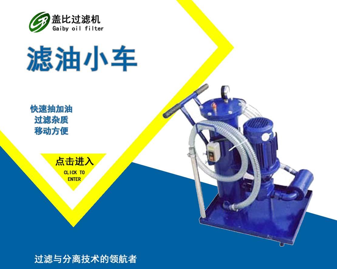 潤滑油濾油機的保養方法