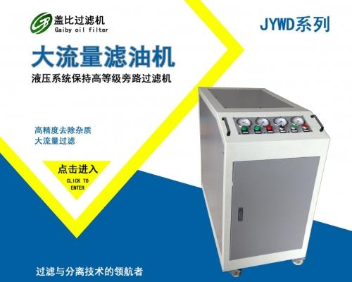 天津大流量高精度濾油機