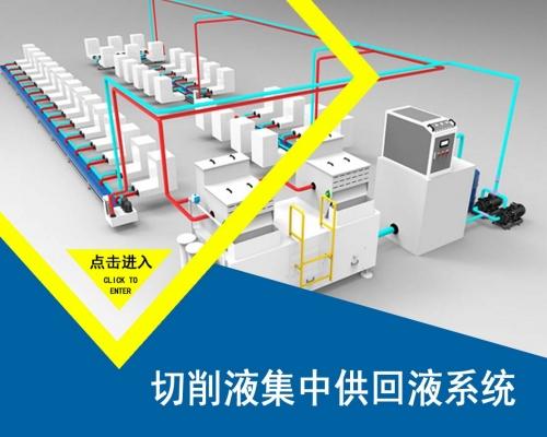 切削液集中供回系統